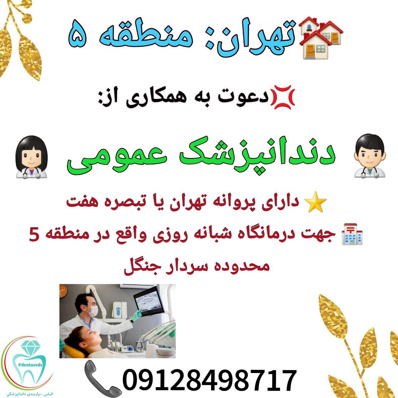 تهران: منطقه ۵، نیاز به دندانپزشک عمومی
