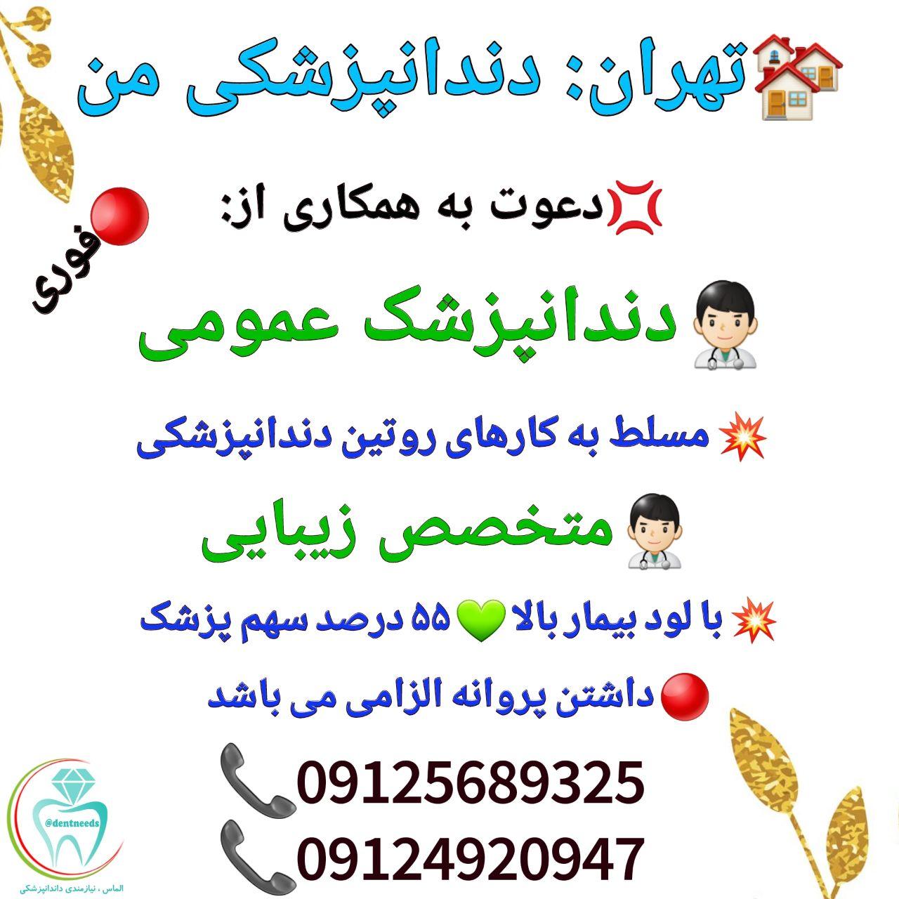 تهران: دندانپزشکی من، نیاز به دندانپزشک عمومی، و متخصص زیبایی