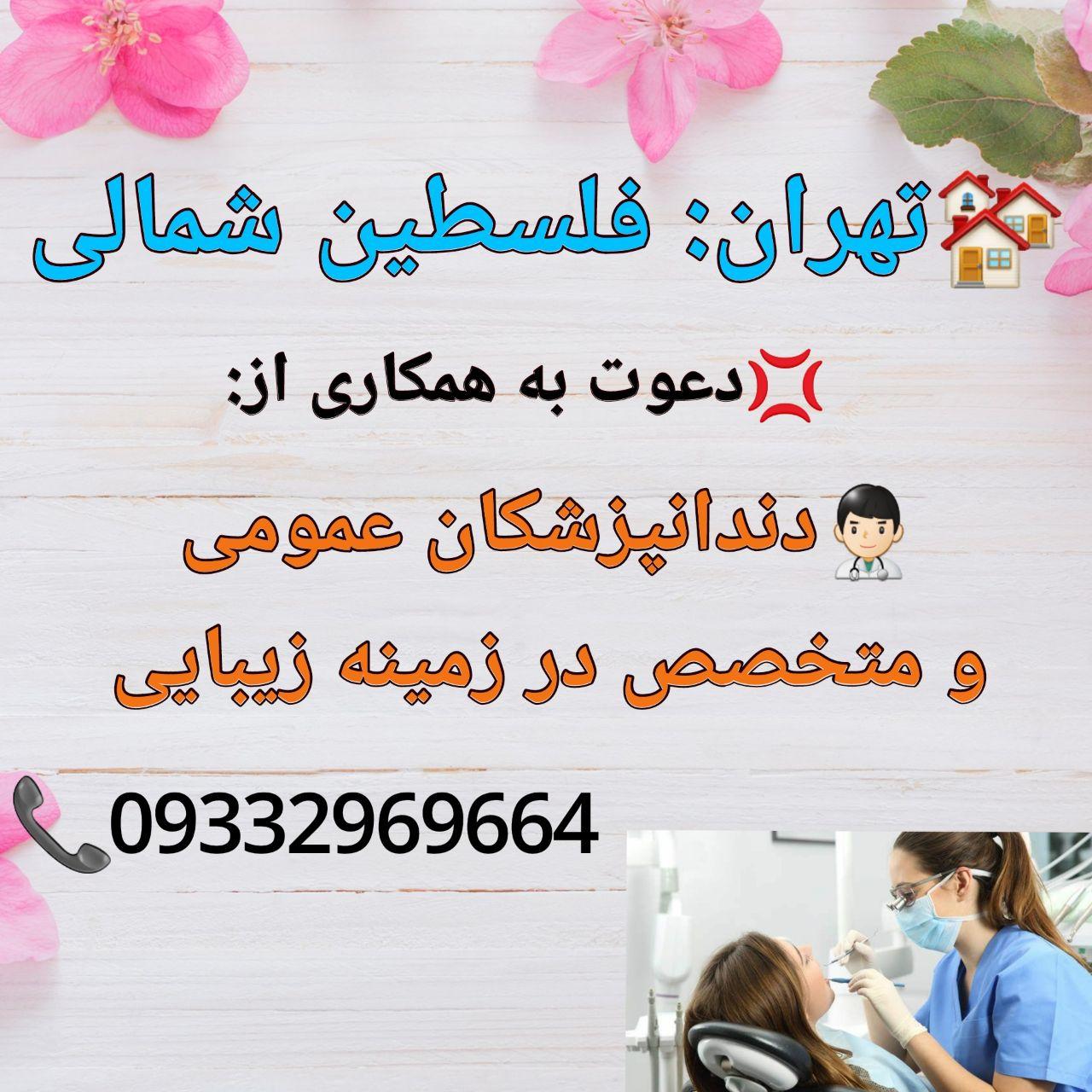 تهران: فلسطین شمالی، نیاز به دندانپزشکان عمومی، و متخصص در زمینه زیبایی