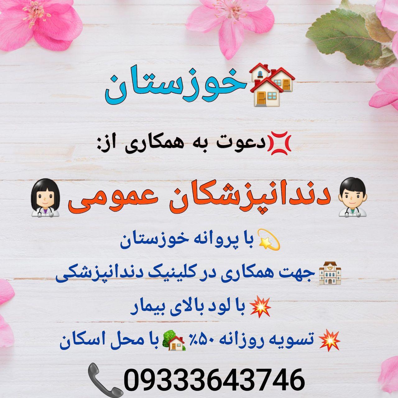 خوزستان: نیاز به دندانپزشکان عمومی