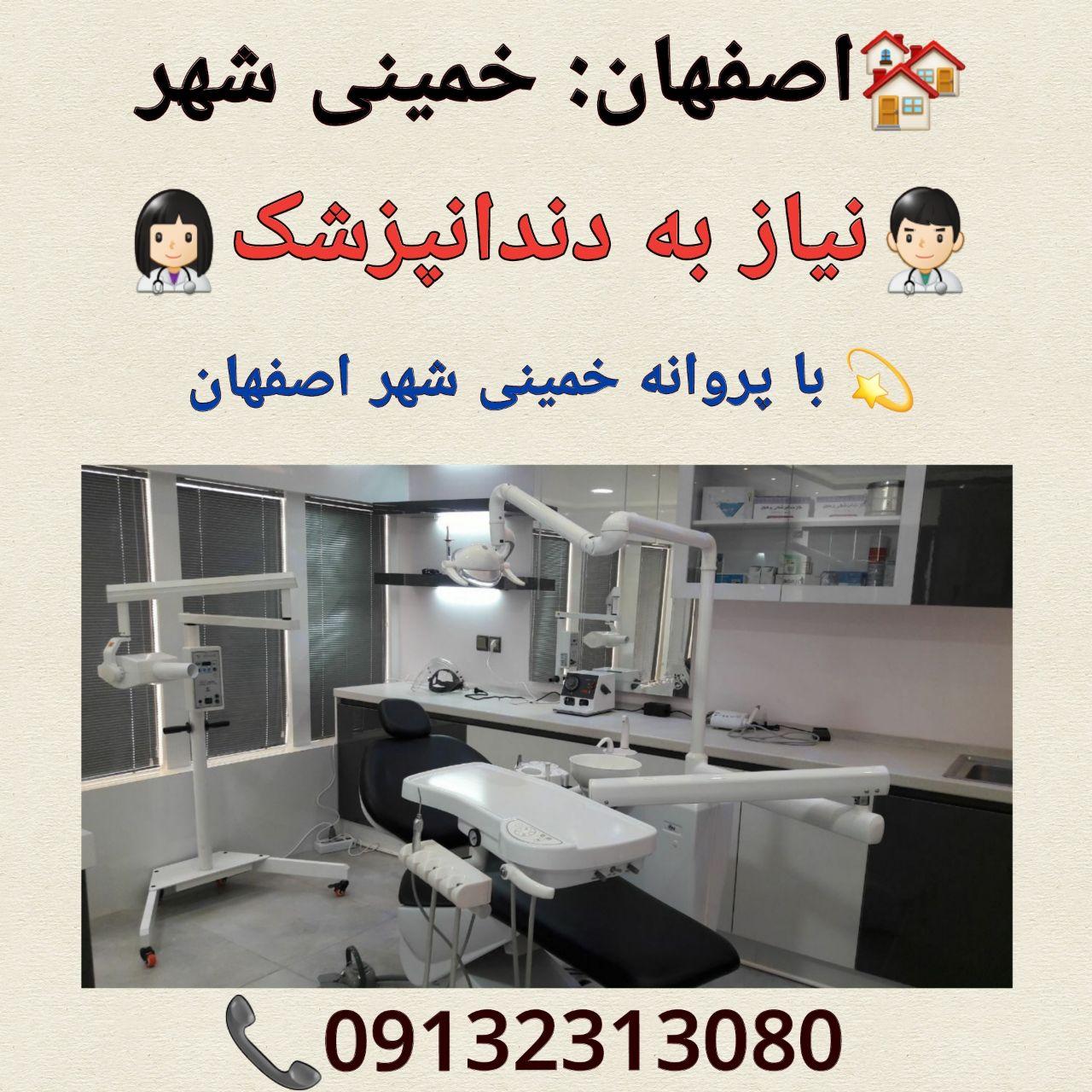 اصفهان: خمینی شهر، نیاز به دندانپزشک