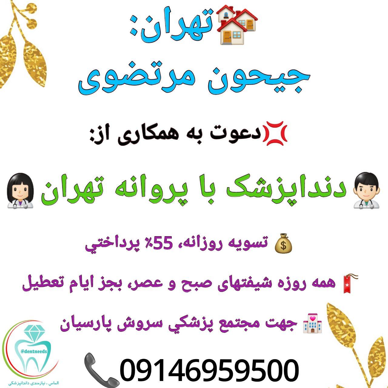 تهران: جیحون مرتضوی، نیاز به دندانپزشک با پروانه تهران