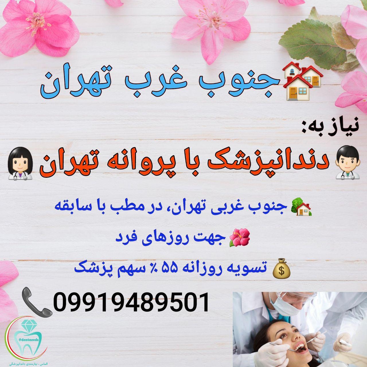 جنوب غرب تهران: نیاز به دندانپزشک با پروانه تهران