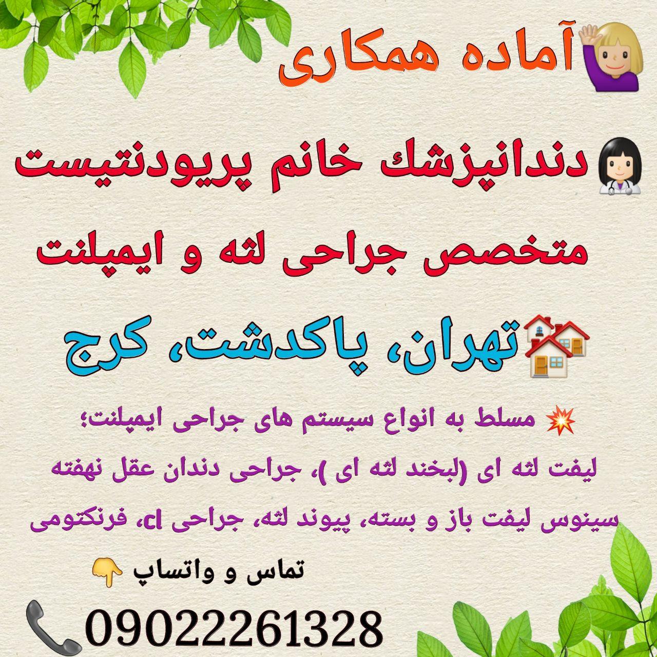 تهران، پاکدشت، کرج: آماده همکاری دندانپزشک خانم پریودنتیست، متخصص جراحی لثه و ایپملنت