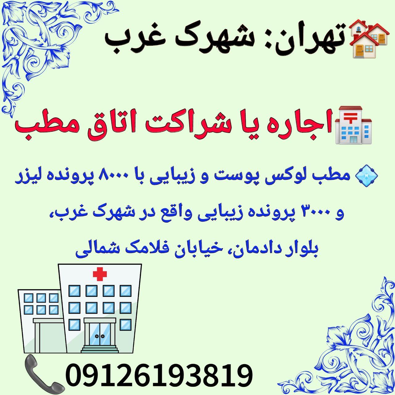 تهران: شهرک غرب، اجاره یا شراکت اتاق مطب