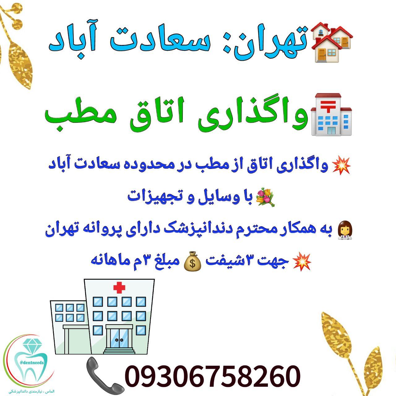 تهران: سعادت آباد، واگذاری اتاق مطب