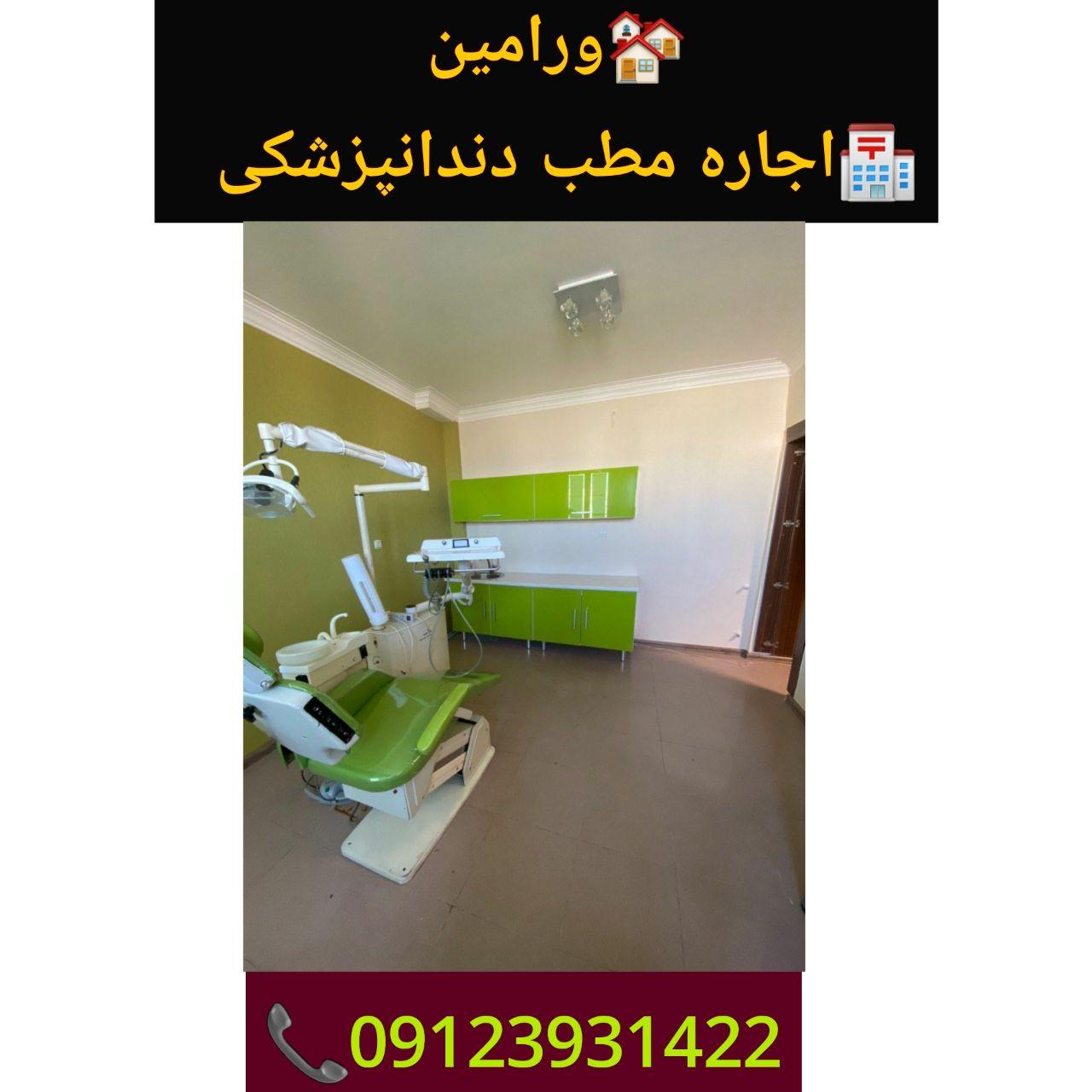 ورامین: اجاره مطب دندانپزشکی
