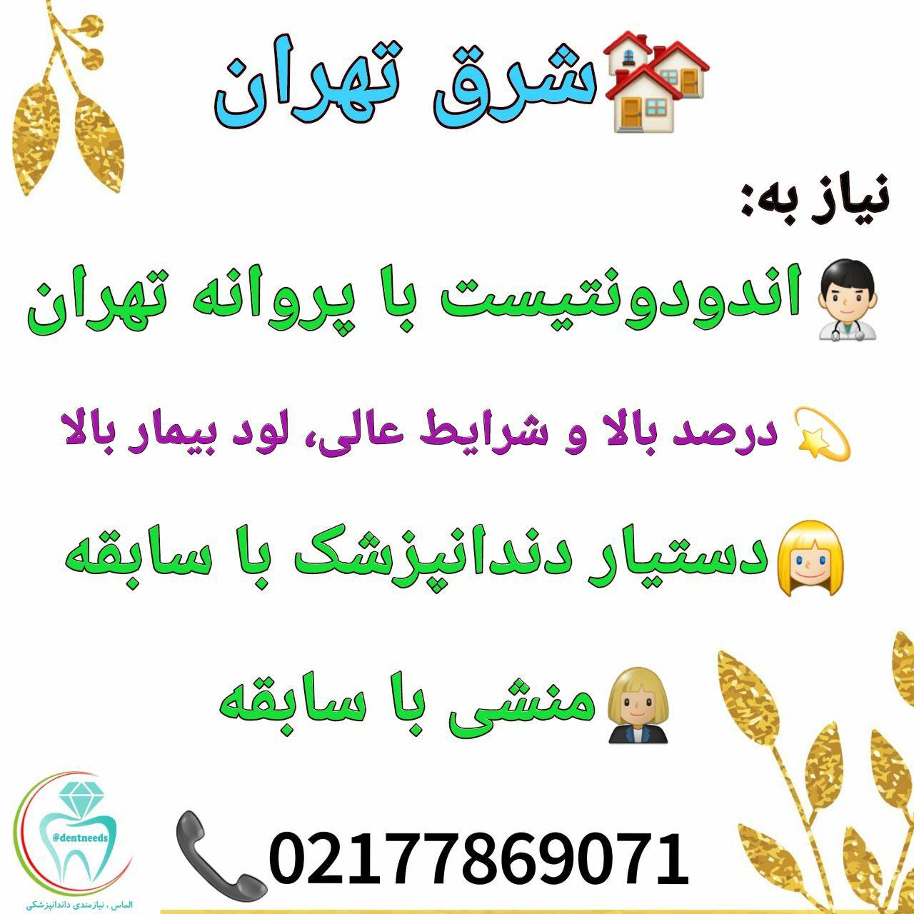 شرق تهران: نیاز به اندودونتیست با پروانه تهران، دستیار دندانپزشک با سابقه، و منشی با سابقه