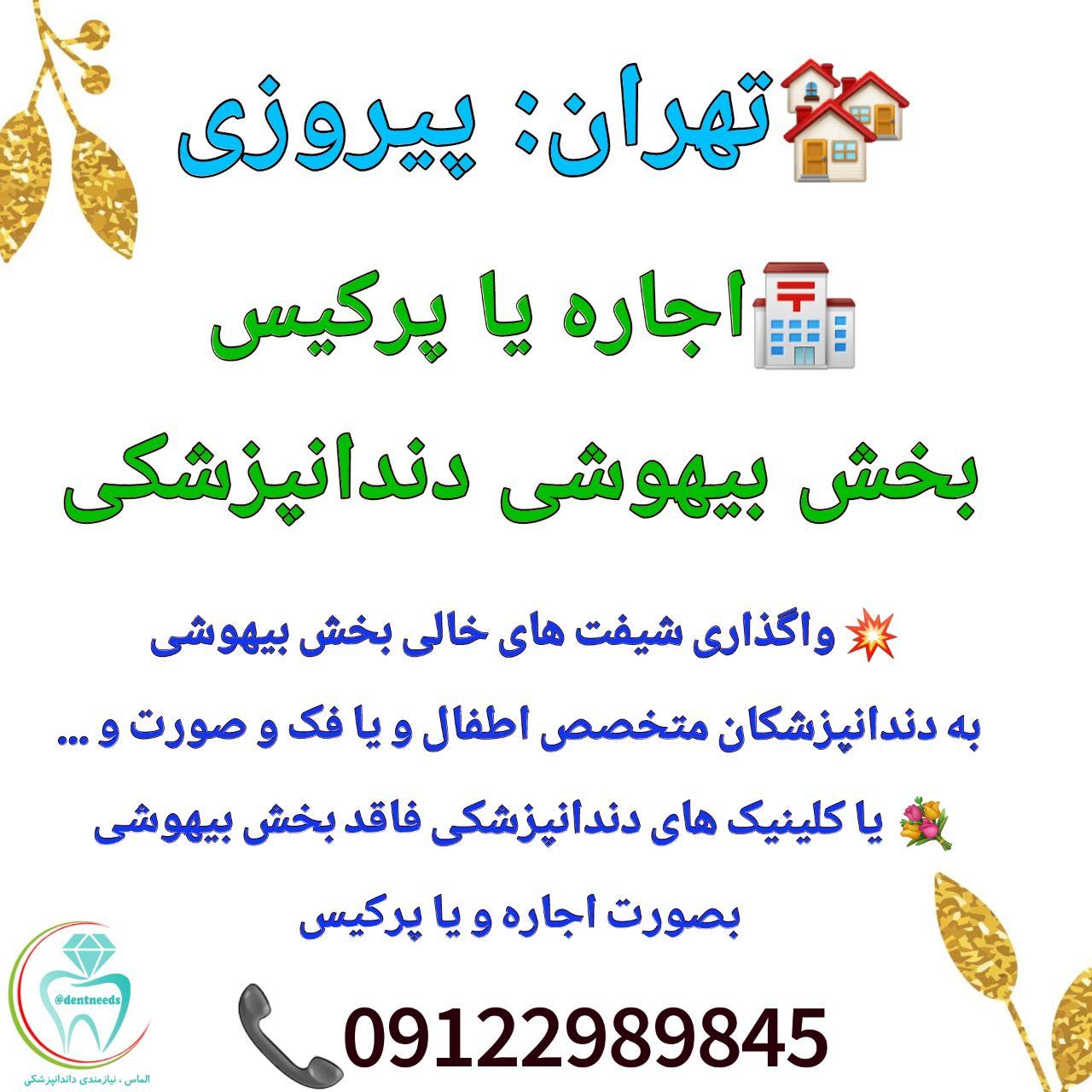 تهران: پیروزی، اجاره یا پریکس بخش بیهوشی دندانپزشکی
