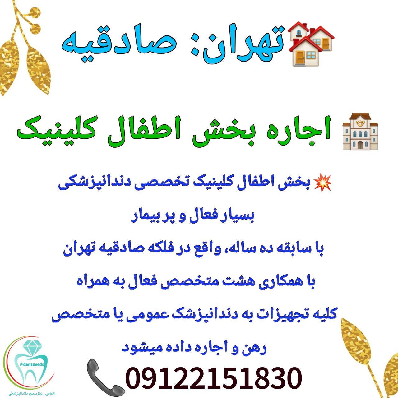 تهران: صادقیه، اجاره بخش اطفال کلینیک