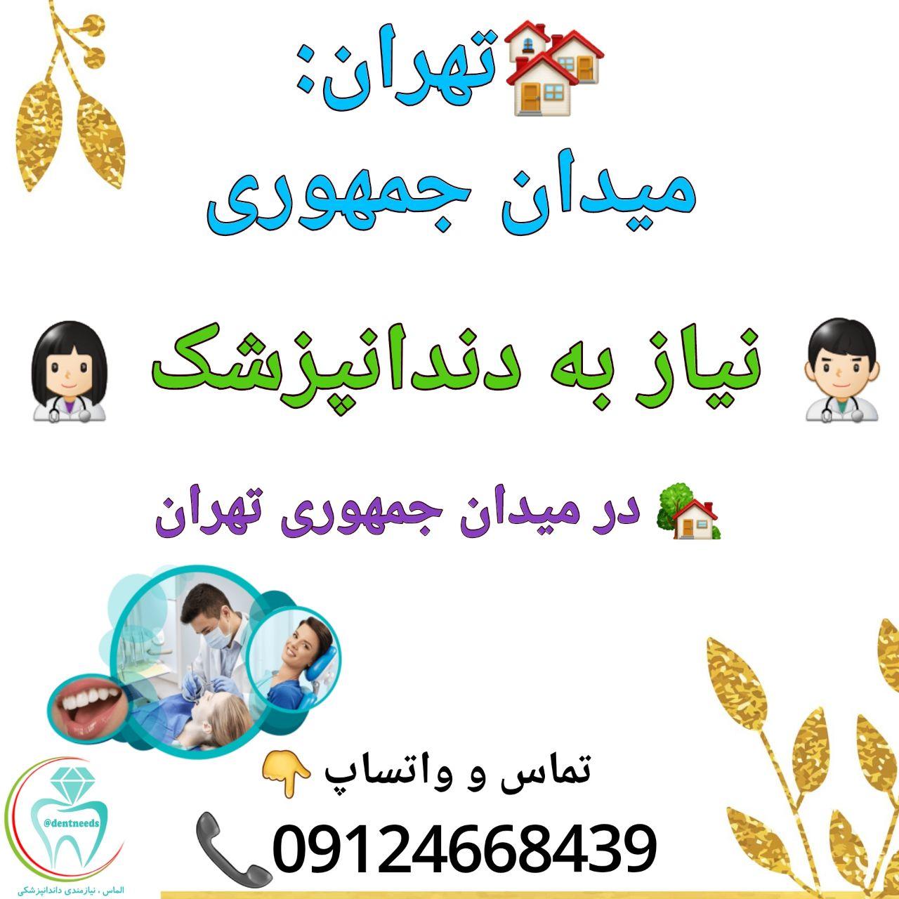 تهران: میدان جمهوری، نیاز به دندانپزشک