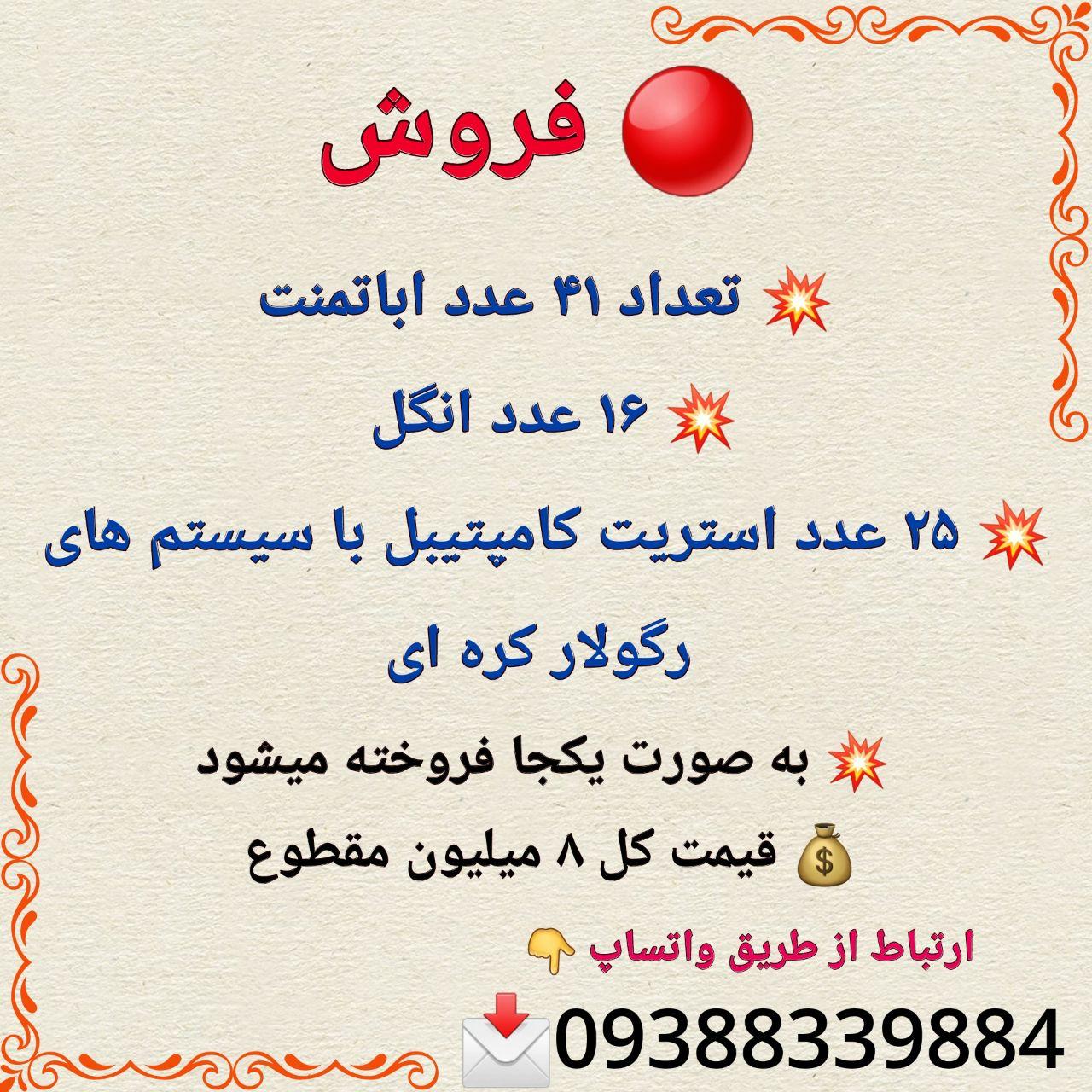 تهران: فروش، تعداد ۴۱ عدد اباتمنت، ۱۶ عدد انگل، ۲۵ عدد استریت کامپتیبل با سیستم های رگولار کره ای
