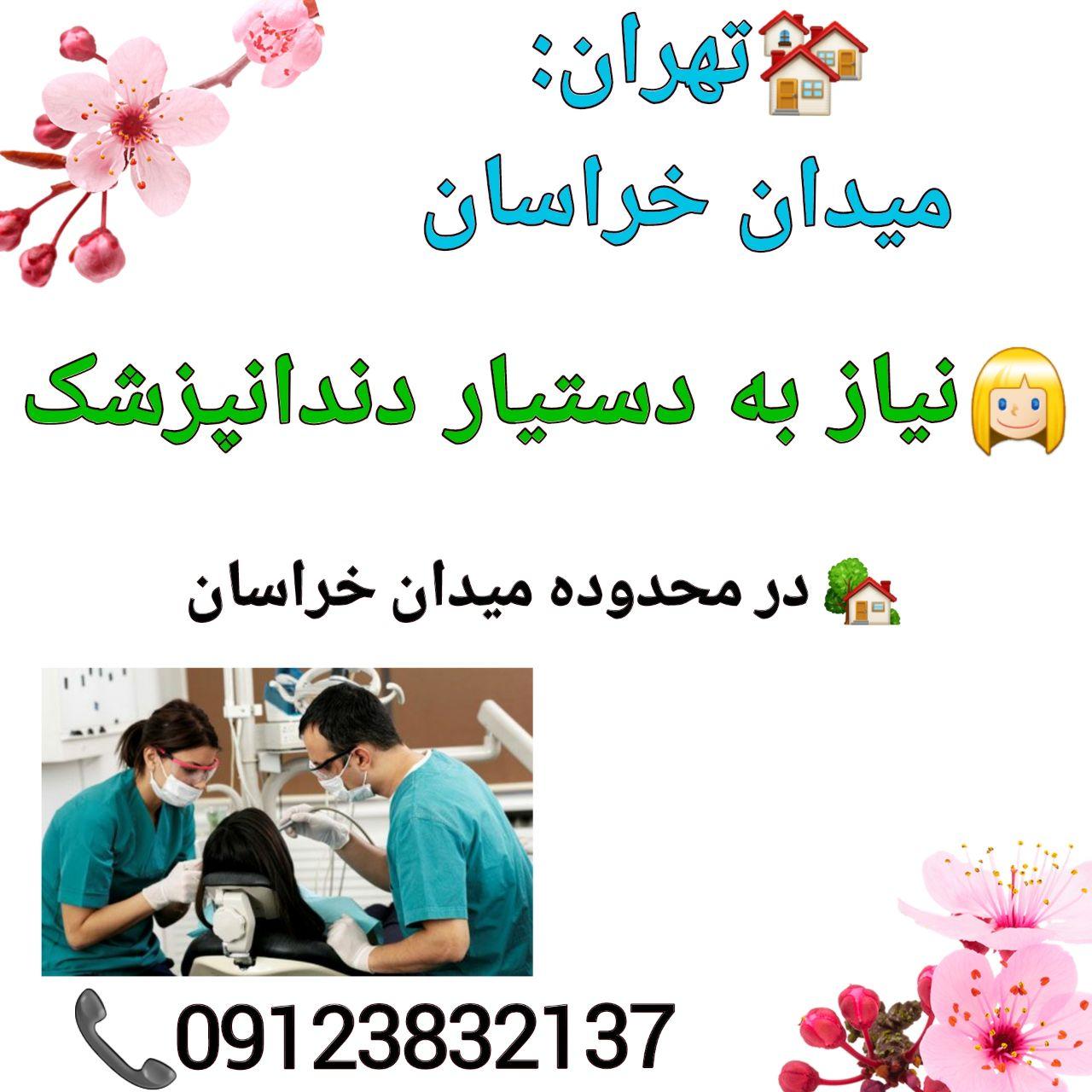 تهران: میدان خراسان، نیاز به دستیار دندانپزشک