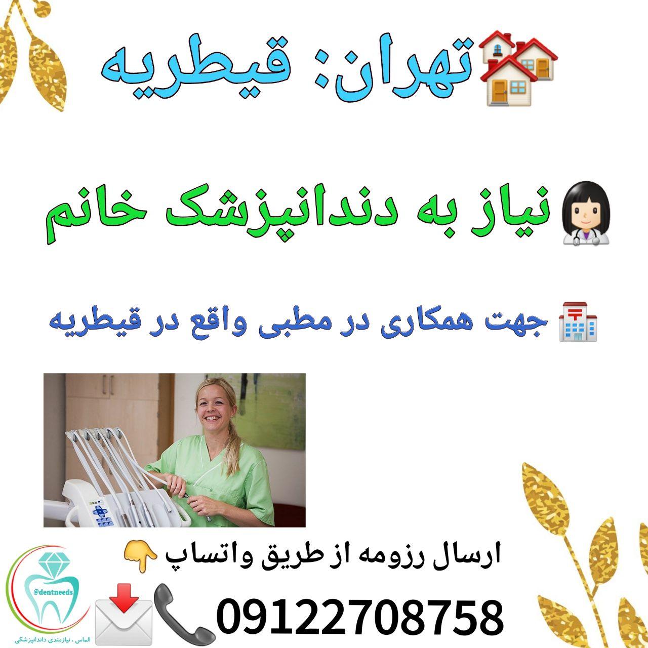 تهران: قیطریه، نیاز به دندانپزشک خانم
