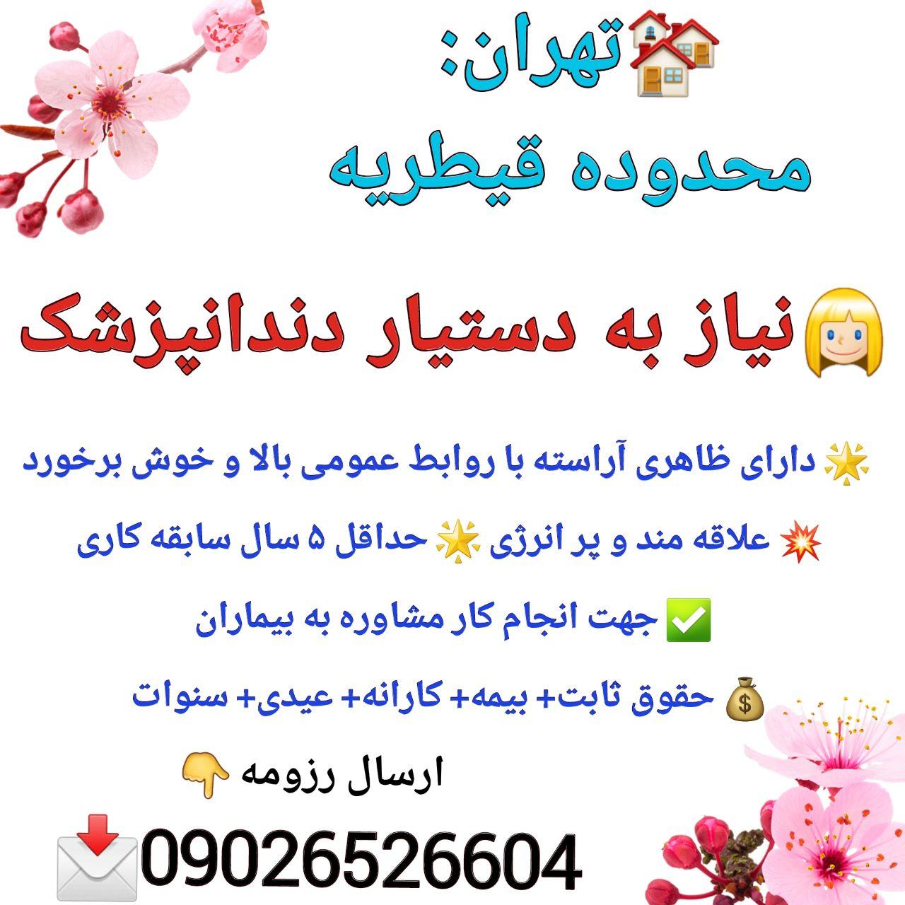 تهران: محدوده قیطریه، نیاز به دستیار دندانپزشک