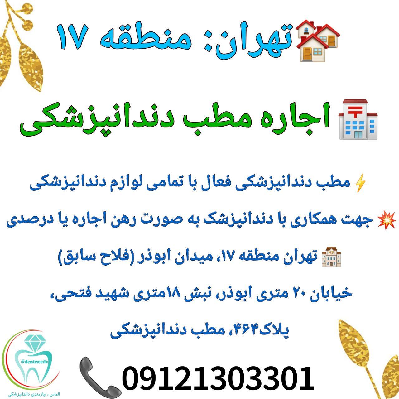 تهران: منطقه ۱۷، اجاره مطب دندانپزشکی