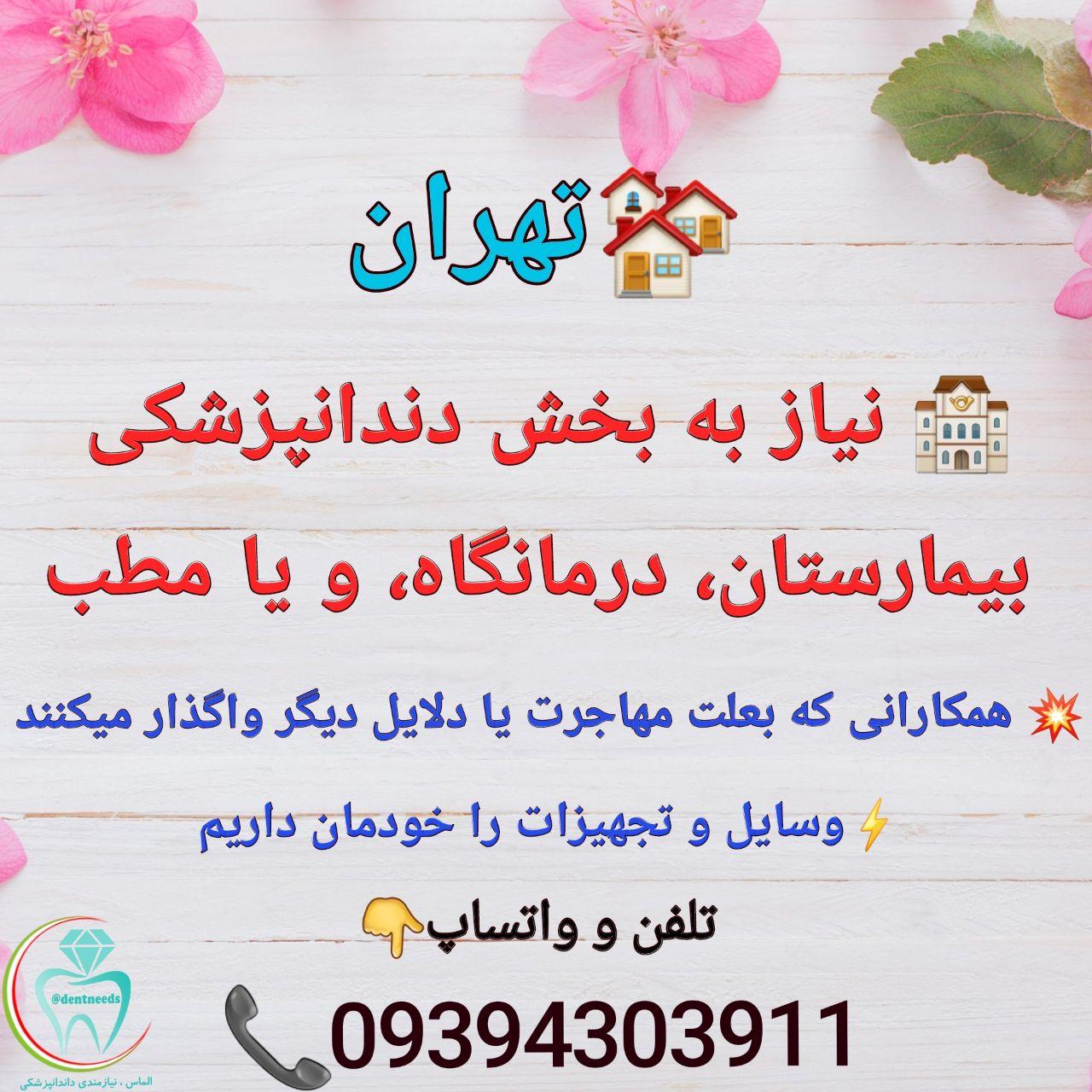 تهران: نیاز به بخش دندانپزشکی بیمارستان، درمانگاه، و یا مطب