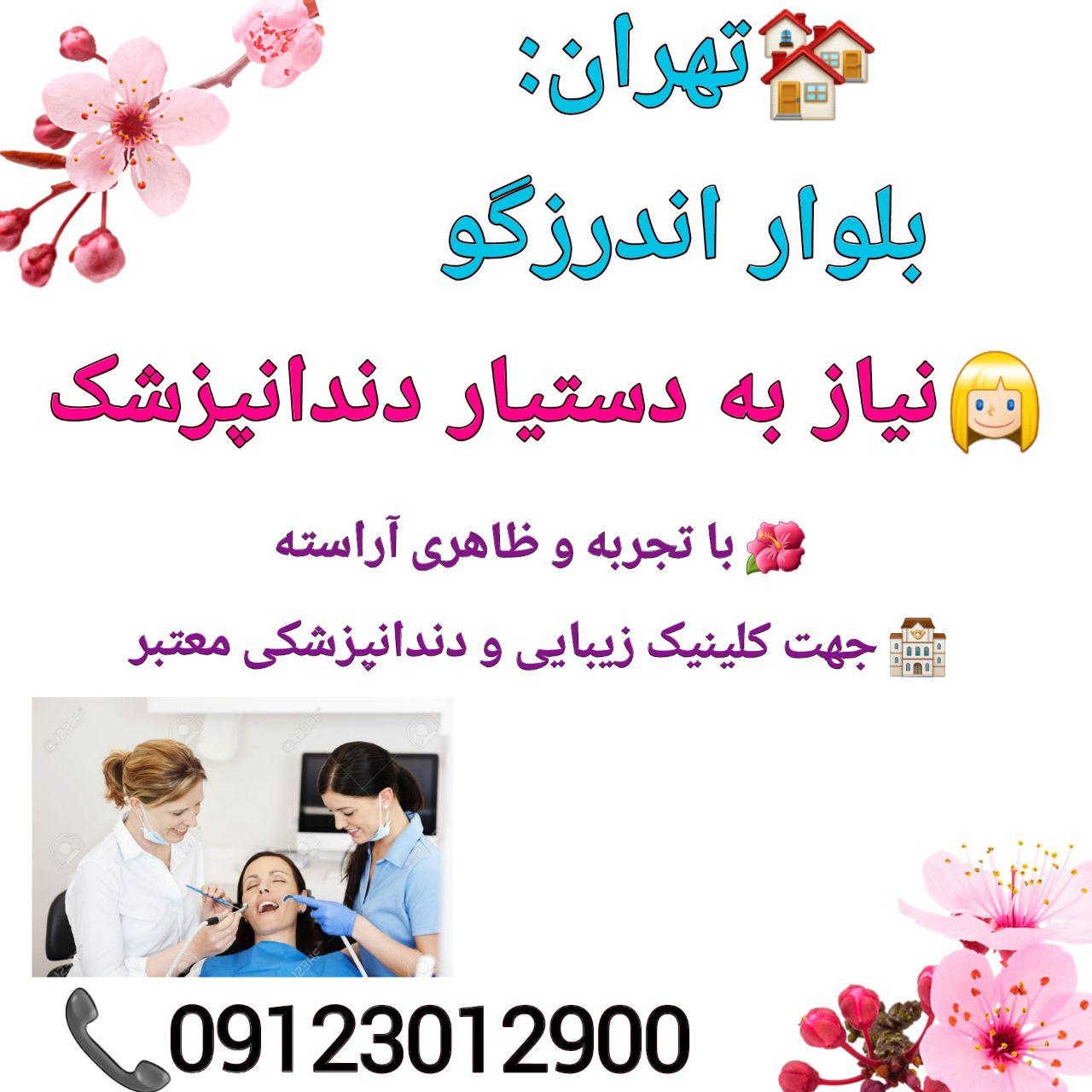 تهران: بلوار اندرزگو، نیاز به دستیار دندانپزشک