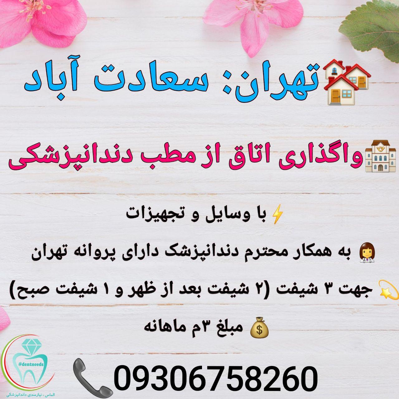تهران: سعادت آباد، واگذاری اتاق از مطب دندانپزشکی