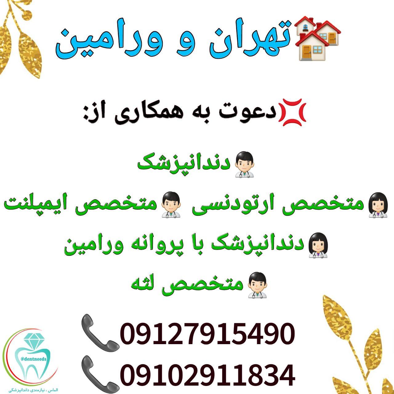 تهران و ورامین: نیاز به دندانپزشک، متخصص ارتودنسی، متخصص ایمپلنت، دندانپزشک با پروانه ورامین، و متخصص لثه