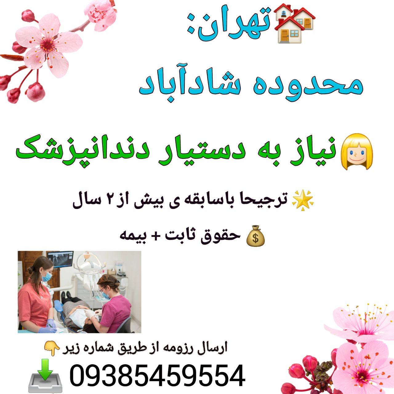 تهران: محدوده شادآباد، نیاز به دستیار دندانپزشک