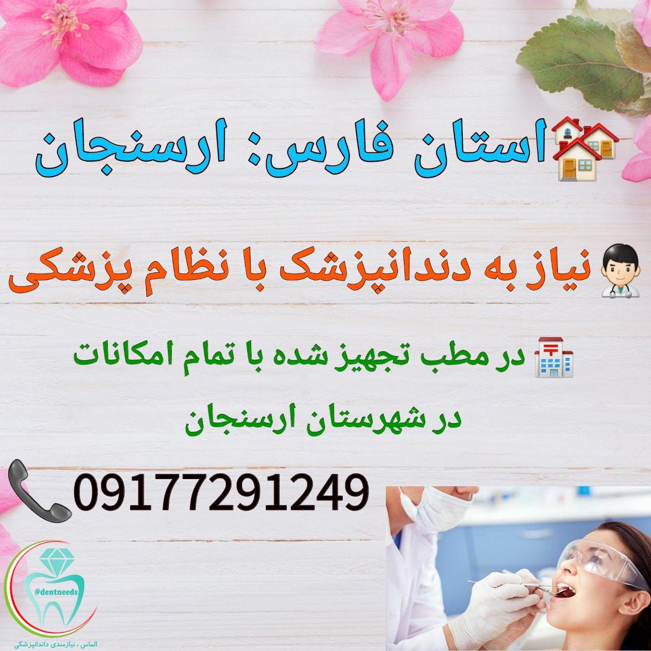استان فارس: ارسنجان، نیاز به دندانپزشک با نظام پزشکی
