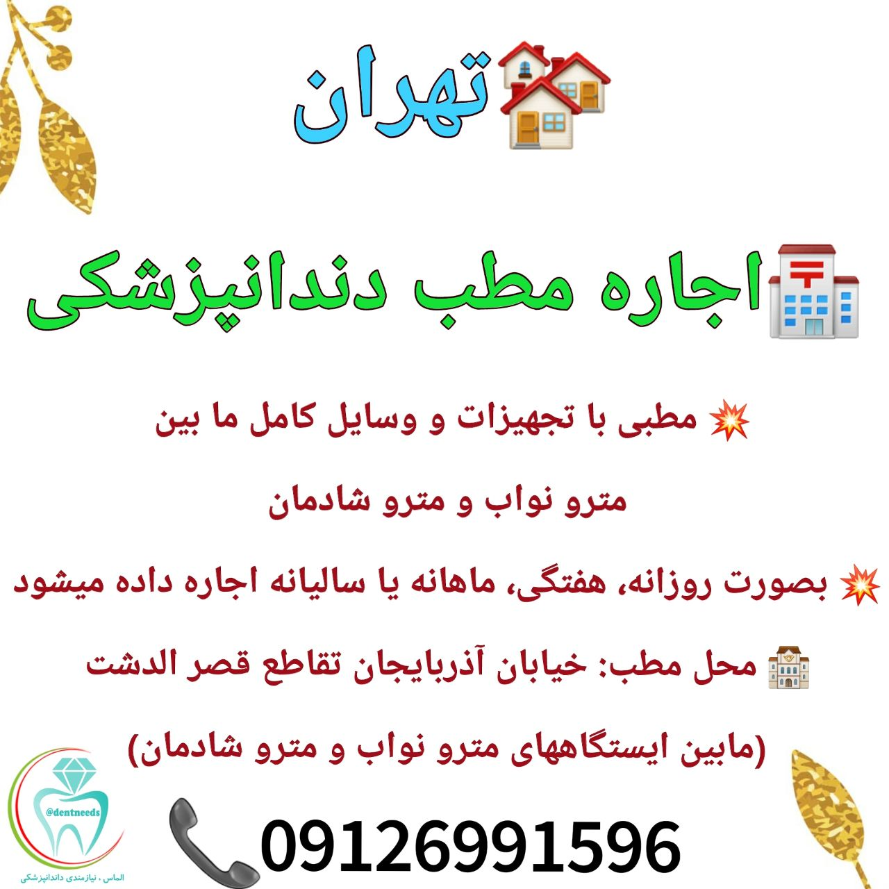 تهران: اجاره مطب دندانپزشکی