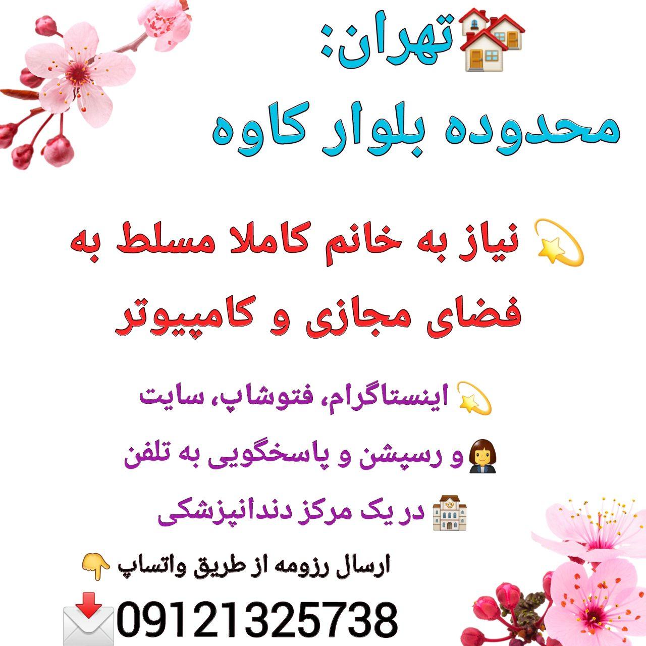 تهران: محدوده بلوار کاوه، نیاز به خانم کاملا مسلط به فضای مجازی و کامپیوتر