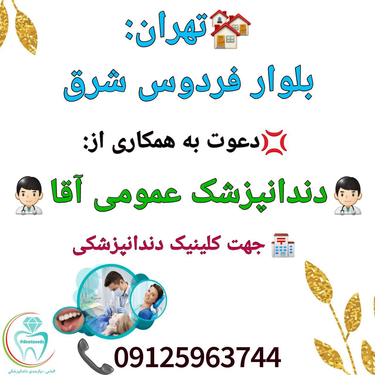 تهران: بلوار فردوس شرق، نیاز به دندانپزشک عمومی آقا