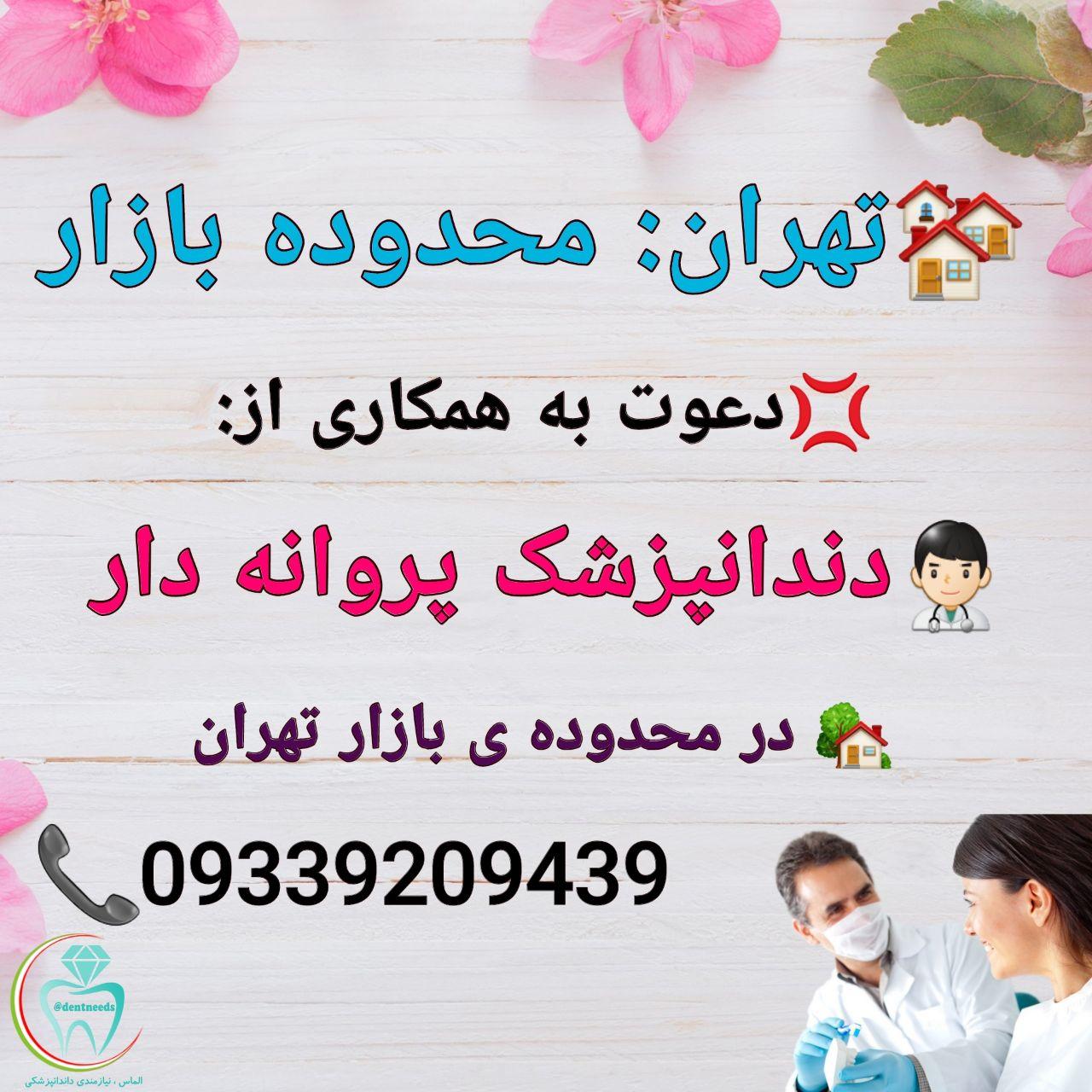 تهران: محدوده بازار، نیاز به دندانپزشک پروانه دار