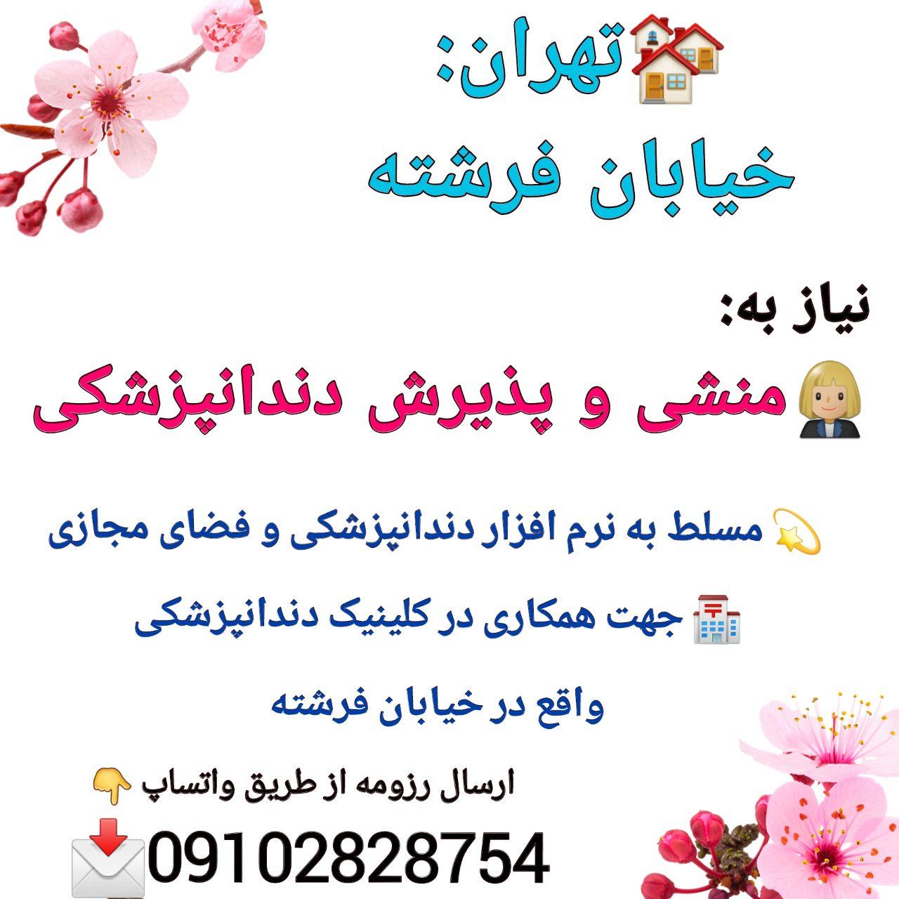 تهران: خیابان فرشته، نیاز به منشی و پذیرش دندانپزشکی