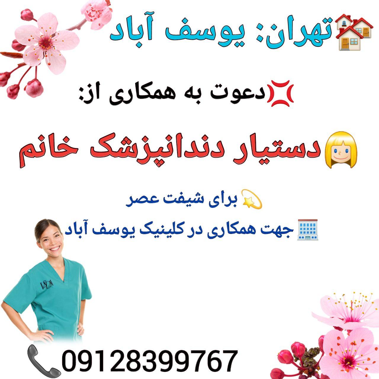 تهران: یوسف آباد، نیاز به دستیار دندانپزشک خانم