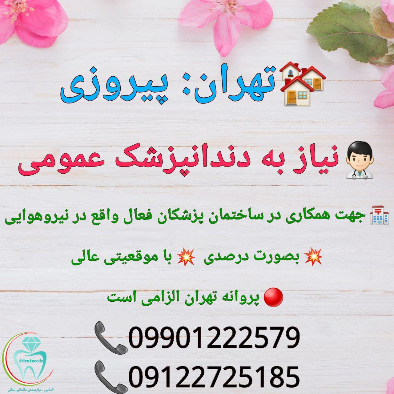 تهران: پیروزی، نیاز به دندانپزشک عمومی
