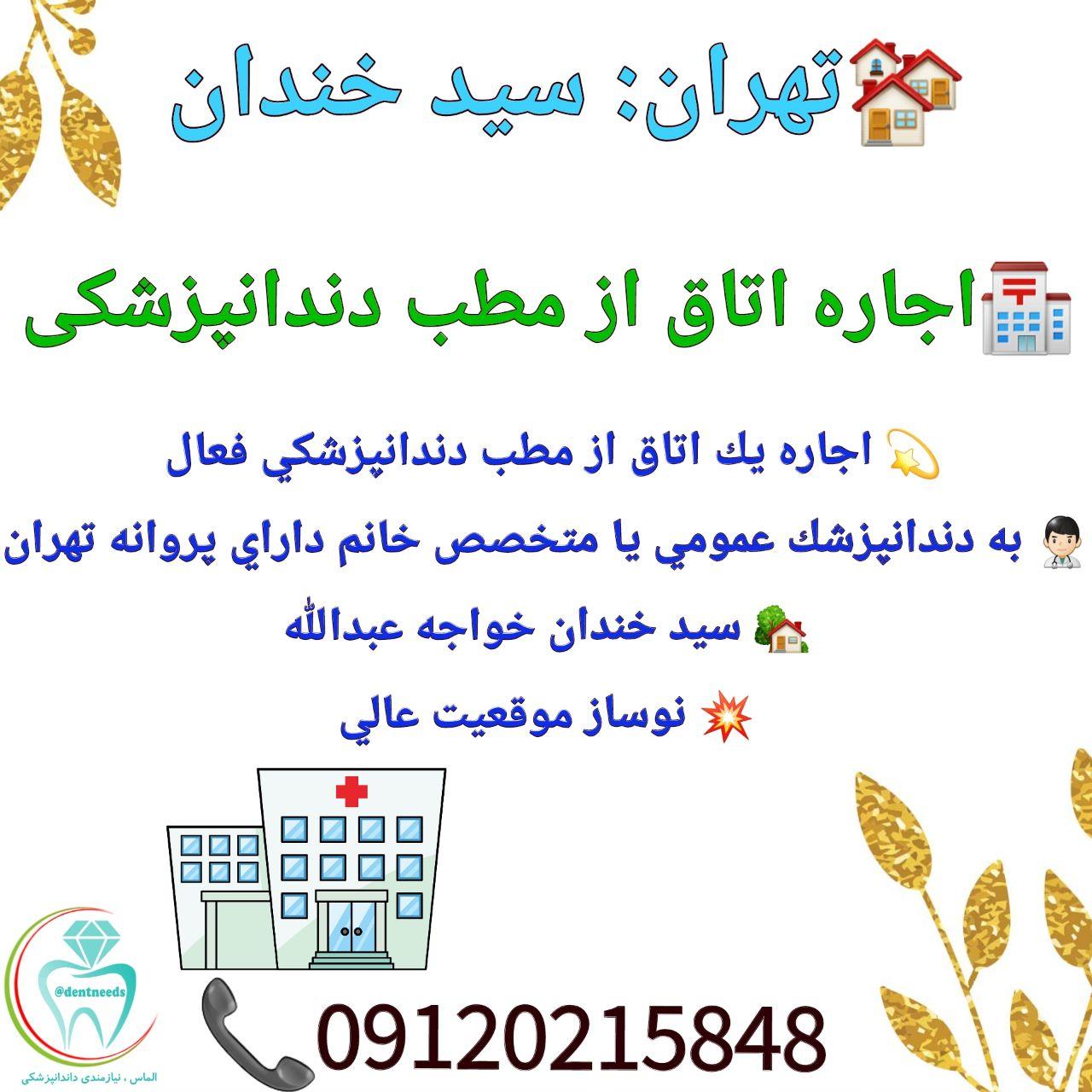 تهران: سیدخندان، اجاره اتاق از مطب دندانپزشکی