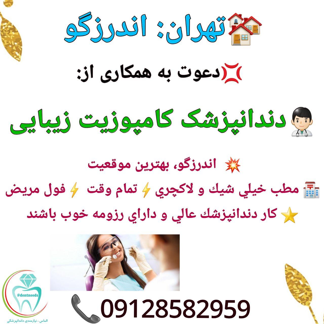تهران: اندرزگو، نیاز به دندانپزشک کامپوزیت زیبایی