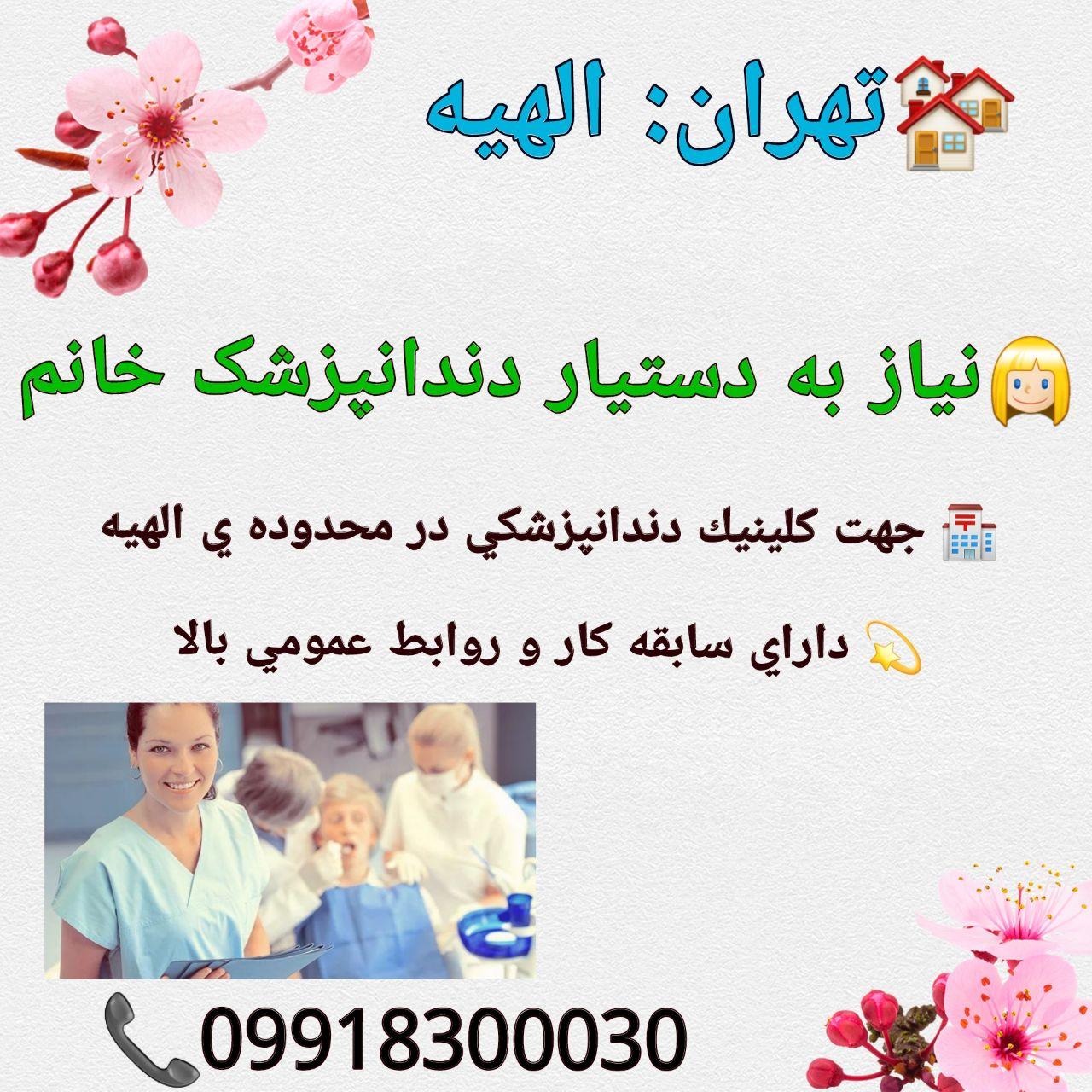 تهران: الهیه، نیاز به دستیار دندانپزشک خانم