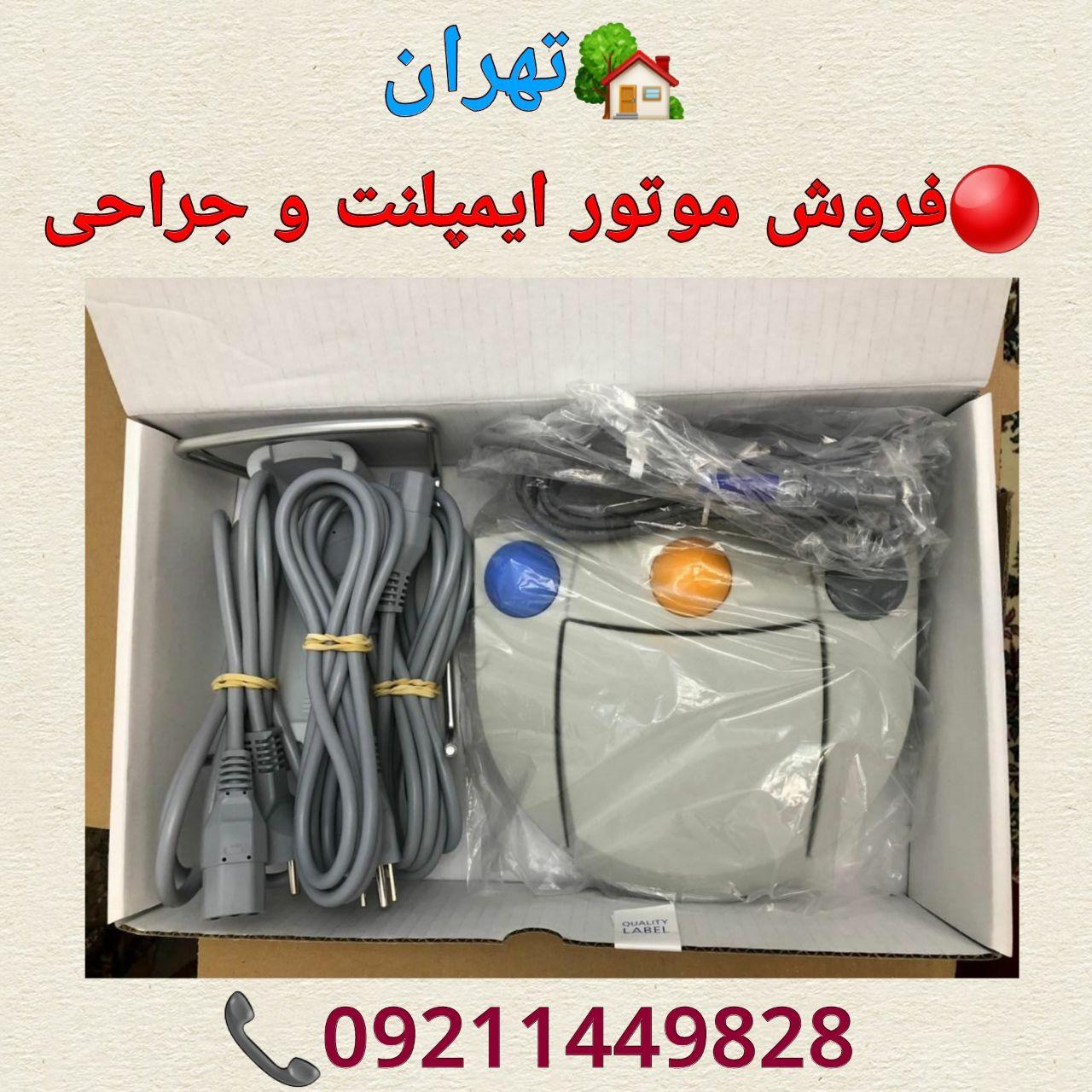 تهران: فروش موتور ایمپلنت و جراحی