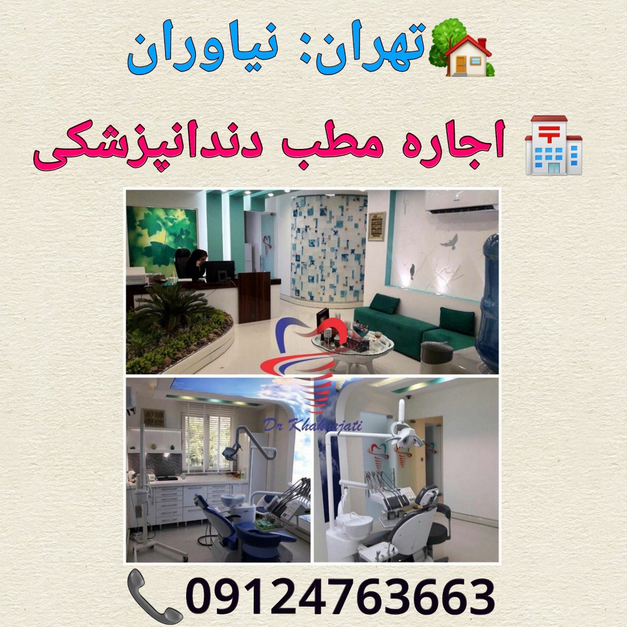 تهران: نیاوران، اجاره مطب دندانپزشکی