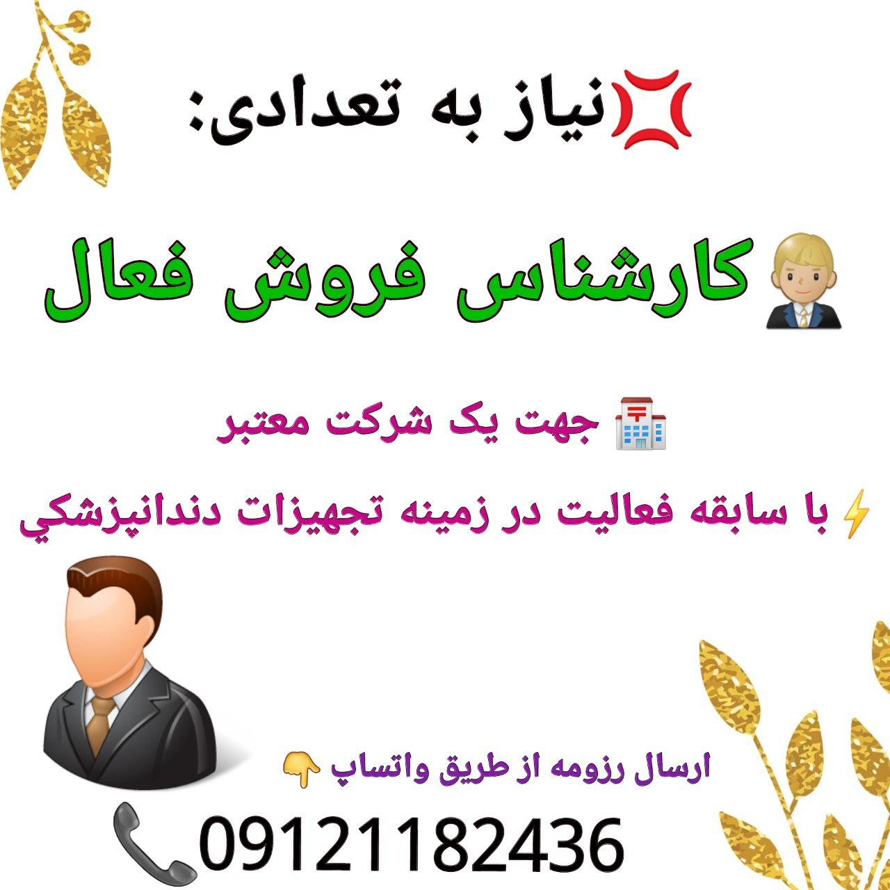 تهران: نیاز به تعدادی کارشناس فروش فعال