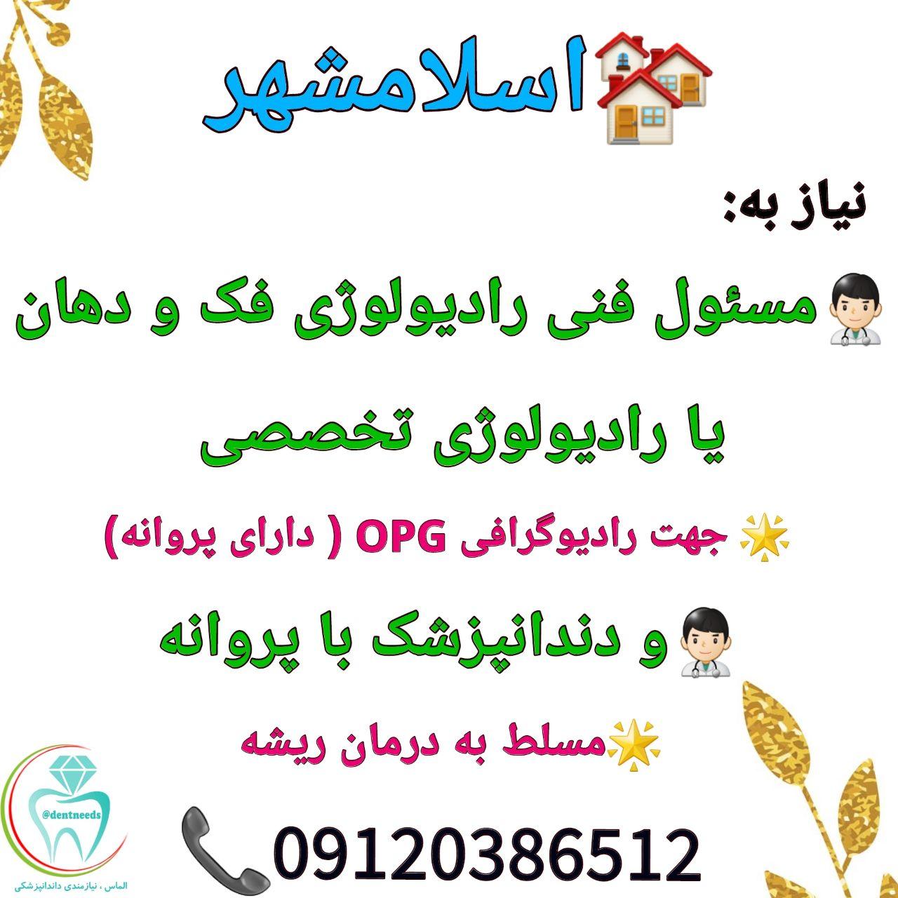 اسلامشهر: نیاز به مسئول فنی رادیولوژی فک و دهان، یا رادیولوژی تخصصی، و دندانپزشک با پروانه
