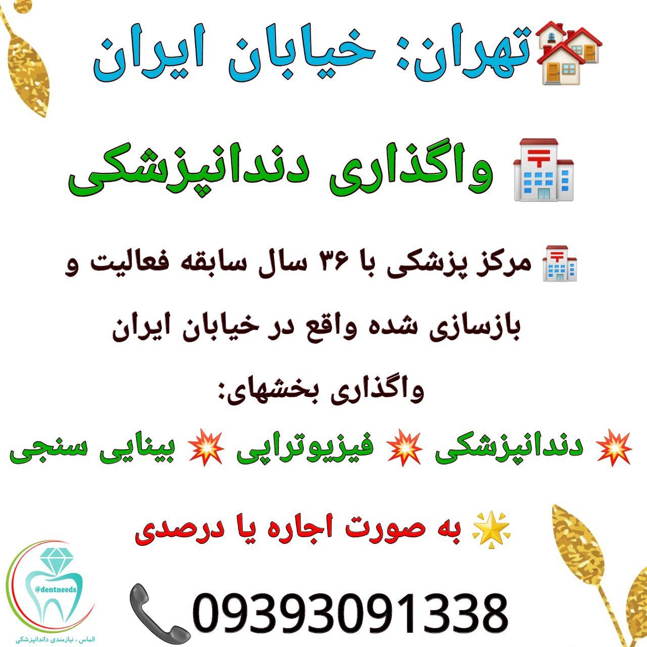 تهران: خیابان ایران، واگذاری دندانپزشکی