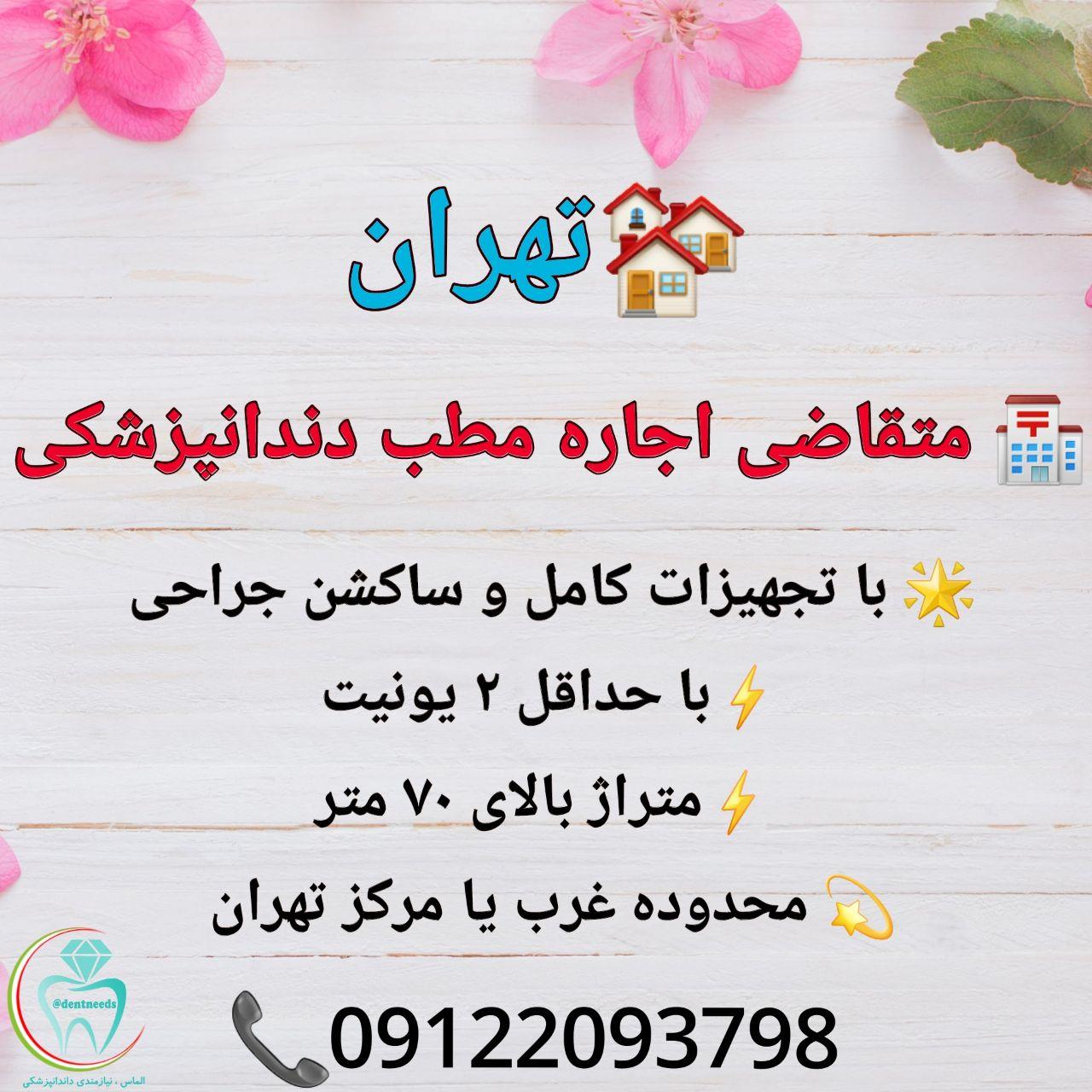 تهران: متقاضی اجاره مطب دندانپزشکی