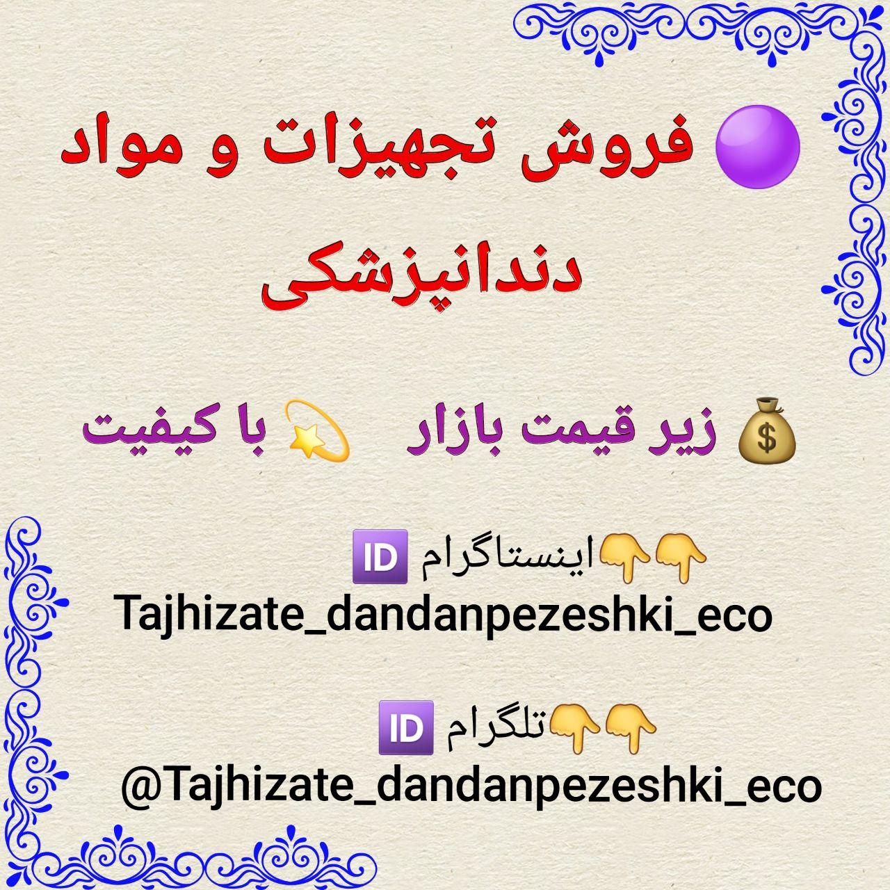 تهران: فروش تجهیزات و مواد دندانپزشکی