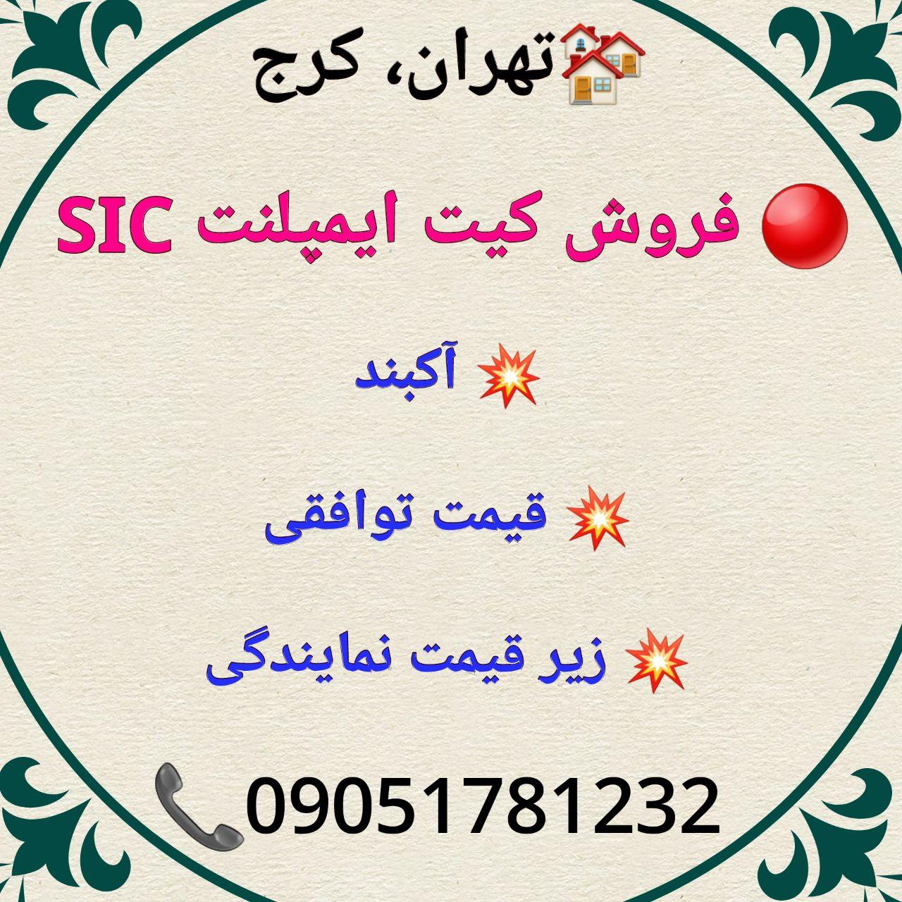 تهران: کرج، فروش کیت ایمپلنت SIC