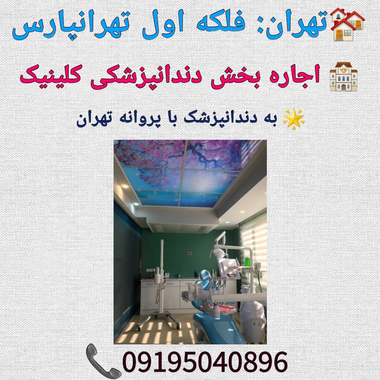تهران: فلکه اول تهرانپارس، اجاره بخش دندانپزشکی کلینیک