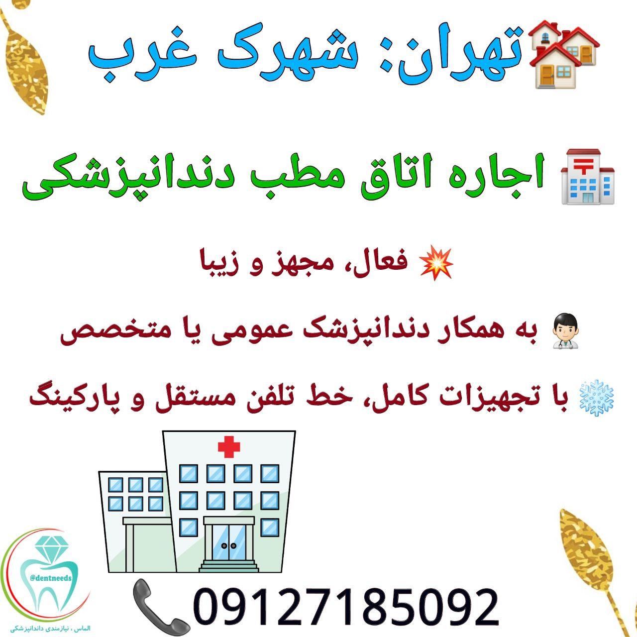 تهران: شهرک غرب، اجاره اتاق مطب دندانپزشکی