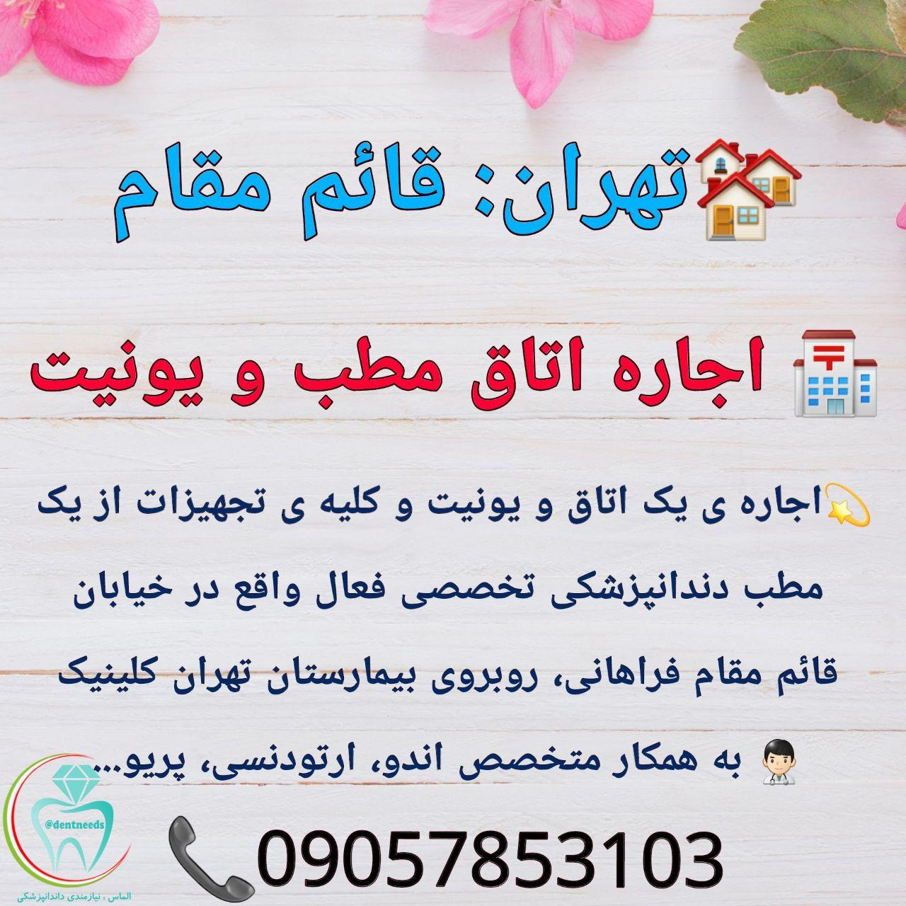 تهران: قائم مقام، اجاره اتاق مطب و یونیت