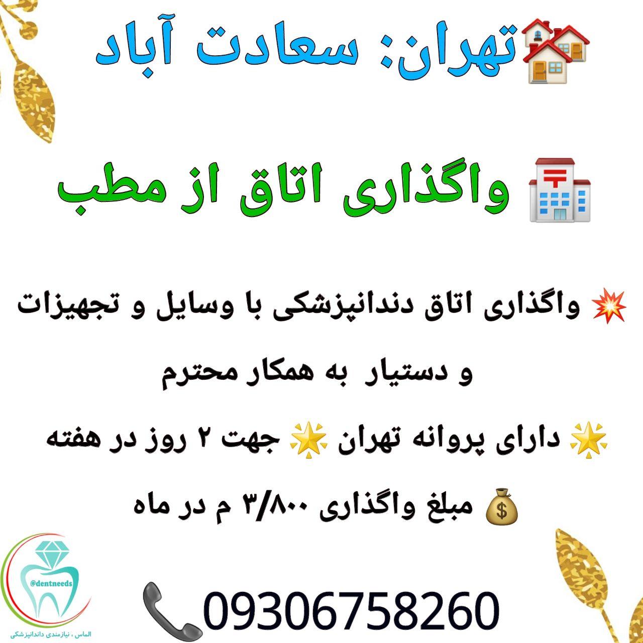تهران: سعادت آباد، واگذاری اتاق از مطب