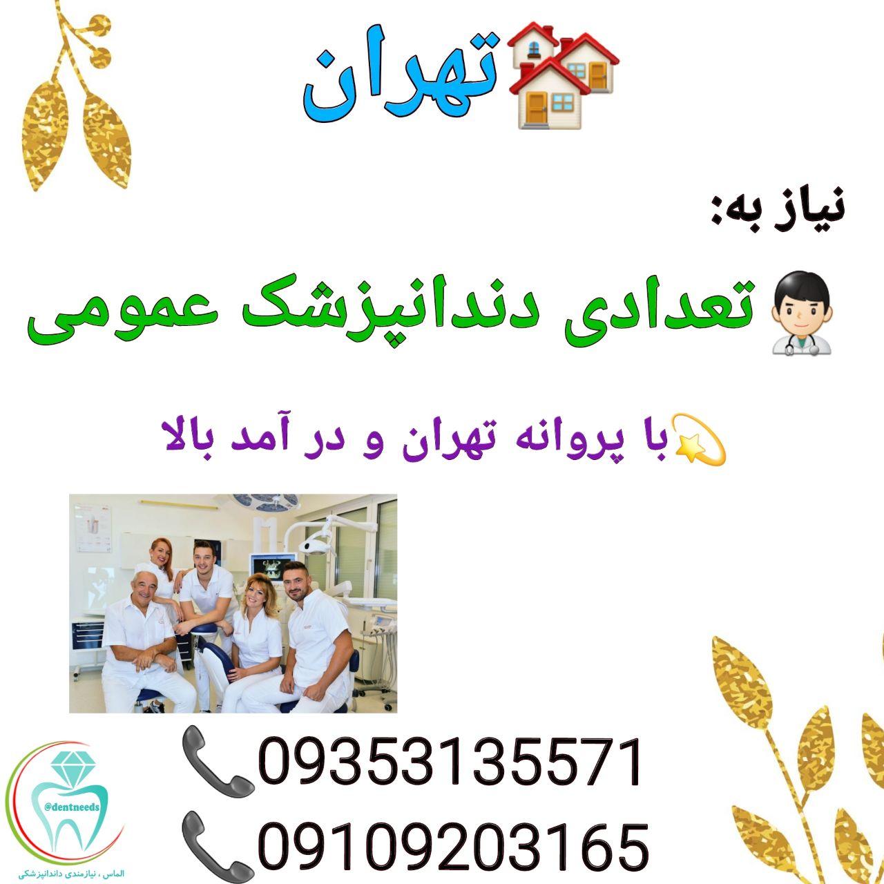 تهران: نیاز بهتعدادی دندانپزشک عمومی