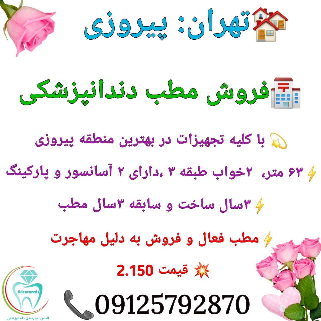 تهران: پیروزی، فروش مطب دندانپزشکی